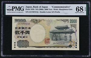 2000 Japan 2000 Yen Shureimon Gate Commemorative, P-103b, PMG 68 EPQ Superb UNC
