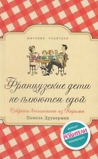 RUSSIAN book, Bringing Up Bebe, Pamela Druckerman, Памела Друкерман