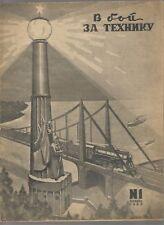 """Journal """"In battle for technology"""" № 1 1939. В бой за технику"""