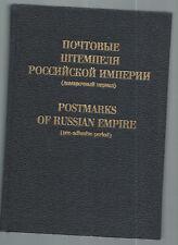 Dobin 1993 - Postmarks of Russian Empire (Pre-Adhesive Period)