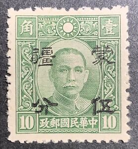 1942 Japan Occupation Of Meng Chiang, 5f Overprint On 10fen SYS, MH, #2N64.
