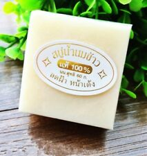 Thai Rice Milk Herbal Soap Natural Whitening Handmade Collagen Acne Face Body