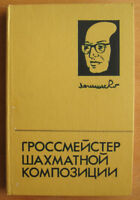 Grandmaster of chess composition Lev Loshinskiy Chess Russian book 1980 шахматы