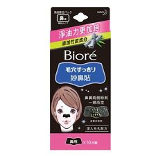 [2017 Version] Black Kao Biore Charcoal Nose Pore Pack Strips