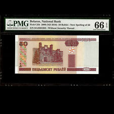 Belarus 50 Rublei 2000 (ND 2010) PMG 66 GEM UNC EPQ P-25b - New Spelling of 50 -