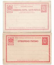 BULGARIA: Lot 2 unused postal stationery.
