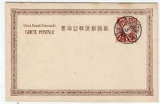 JAPANESE POST OFFICE IN CHINA: 1908 postcard with SHANGHAI IJPO pmk (C49250)