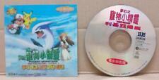 Rare 3D Pokemon Pocket Monsters Revelation Lugia I Hong Kong Movie VCD FCS9050