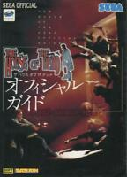 """SEGA SATURN """" THE HOUSE OF THE DEAD OFFICIAL GUIDE BOOK """" SS JAPAN"""