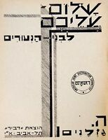 1945 Judaica HOLOCAUST Jewish JOINT book DP CAMP Hebrew SHOLEM ALEICHEM Israel