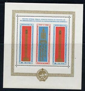 Mongolia Scott 242 People's Revolution 40th anniversary mini-sheet MNH 1961