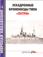 MKL-201703 Naval Collection 2017/3: Patrie Class Battleships of the French Navy