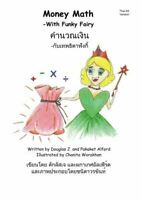 Alford, Douglas J, Money Math - Thai A5 Version: -With Funky Fairy, Like New, Pa