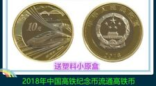 China coin  2018 10 Yuan ,High-Speed Train commemorative coin-UNC
