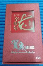 2011 China Lunar Year of the Rabbit 50 gm 999 Fine Silver Ingot/Bar