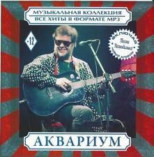 AquariumBORIS GREBENSHIKOV/ Борис Гребенщиков/AKVARIUM 17 albums 198 songs