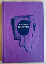 Nikolai Gogol Novel Portrait Portret in russian illustrator V Panov 1988