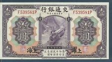 China Bank of Communications 1 Yuan, Shanghai, 1914, P 116m, UNC