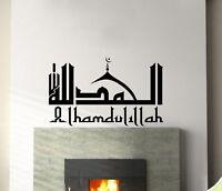 Alhamdulillah Islamic Wall Art Sticker Dome Minaret Calligraphy Decals in Arabic