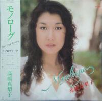 Mariko Takahashi Monologue Invitation VIH-28010 LP Japan OBI INSERT