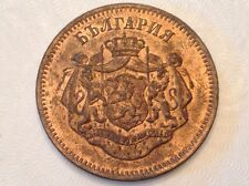 - 1880 OM Bulgaria  Ten 10 Santim  Essai Alexander as Prince Rare Pattern