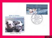 TRANSNISTRIA 2020 Space Soviet Russia Dogs Cosmonauts Astronauts FDC