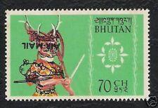 BHUTAN 70 CHETRUM MASK AIRMAIL+HELICOPTER MAJOR ERROR *INVERTED OVERPRINT* RARE
