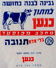 1950 ISRAEL Hebrew TNUVA Dairy KOSHER COW CHEESE Advrtising WRAPPER Cattle RARE