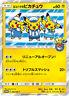 Pokemon Card Japanese - Yokohama Air Group Pikachu 282/SM-P PROMO - MINT HOLO