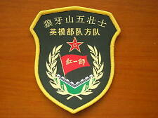 2015's China PLA Langya Mountain Five Heroes Troop Patch,Anti Japanese War