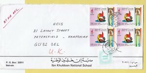 B 242 Bahrain Sept 1996 air cover UK;  400f rate, block 4 Olympics 100f  stamps