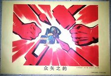 Chinese Cultural Revolution Poster, 1974, Excellent Condition