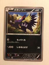 Pokemon Card / Carte Stunky 006/021 XYa
