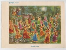 BHAGVAN KA AAVAHAN- Old vintage mythology Indian Kalyan print