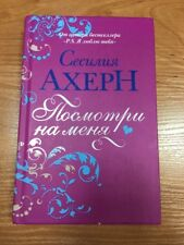 2009 CECILIA AHERN If You Could See Me Now Russian Book