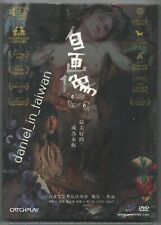 The last painting  (自畫像 Taiwan 2017) TAIWAN DVD ENGLISH SUBS