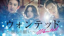 Korean Drama w/Japanese subtitle No English subtitle ウォンテッド~彼らの願い~(高画質8枚)