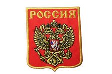 RUSSIA Double EAGLE On Red Shield IRON-ON PATCH CREST BADGE 2.5 X 2.2 Inch