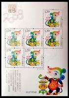 China Stamp 2008-1 Year of Rat ( Wu Zi Year ) Zodiac Mini Sheet 鼠年 MNH