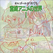 ANIME manga SOUNDTRACK CD Studio Ghibli Hayao Miyazaki totoro Music box 1
