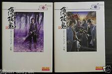 JAPAN Hakuouki Shinsengumi Kitan: Story Book 1~2 Complete Set