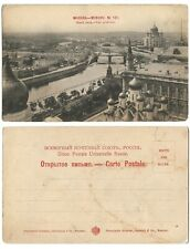 More details for 1904 russian postcard - view over moscow, undivided back, no 121, a175