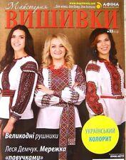 MV-33 Ukrainian magazine Vyshyvanka Embroidery DMC Pattern Men shirt Women dress
