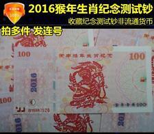 China Test Note 2016丙申猴年纪念钞 生肖纪念测试钞100 正品防伪钞