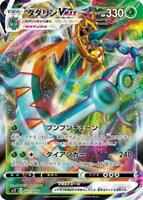 Dhelmise VMax 001/004 Pokemon Card Japanese VMAX Special set Sword Shield