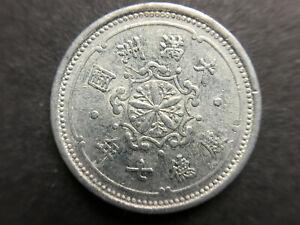 China 1940 Manchukuo 1 Fen Aluminium KT 7. 滿洲帝國 康德七年 壹分