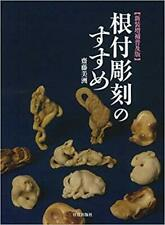 Netsuke Sculpture Recommendation Art Architecture and Design Sculpture and Craft