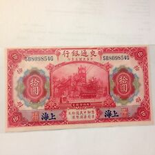 1914,China Republic,Bank of Communications,10Yuan,SHANGHAI, Banknote, *XF*,F#118