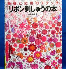 Ribbon Embroidery Book - Basics & Application /Japanese Craft Pattern Book