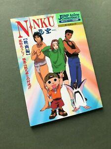 Artbook Ninku Jump Anime Collection 2 / Japan Anime Art Book / 1995 Jap
